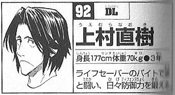 File:Naoki Uemura.png
