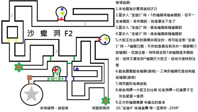 File:Thesandscorpionhole F2.png