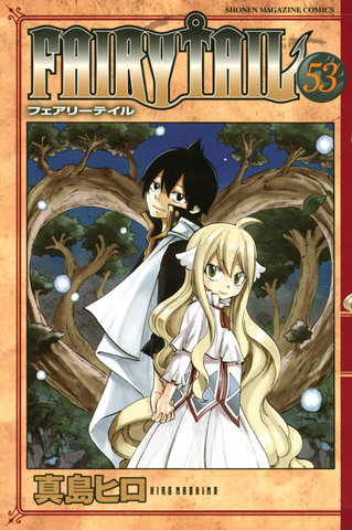 File:Volume 53 Cover.png