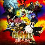 Oryginalna Ścieżka Dźwiękowa Filmu Fairy Tail