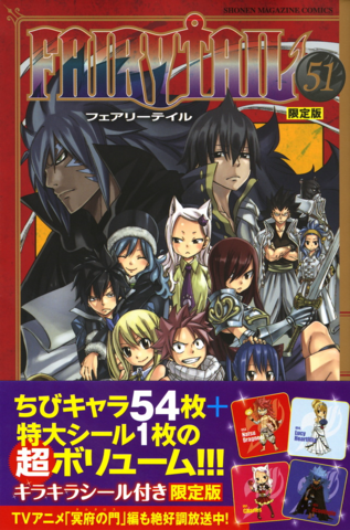 File:Volume 51 Cover - Special.png
