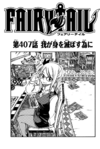 Chapter 407