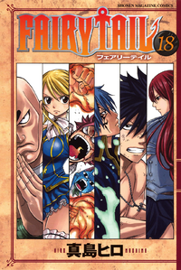 Volume 18 Cover.png