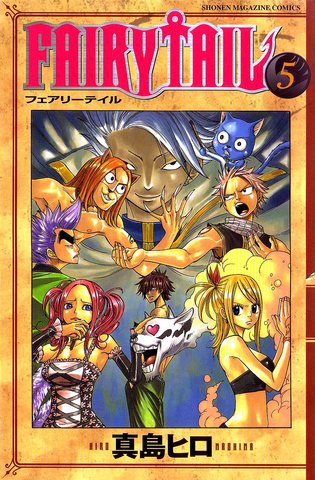 File:Volume 5 Cover.png