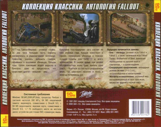 File:Fallout Anthology 02.jpg