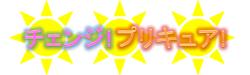 Change! Pretty Cure!