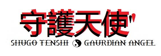 File:Shugotenshi.jpg