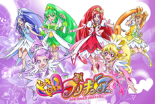 Dokidoki precure by bloom2-d6jhc81