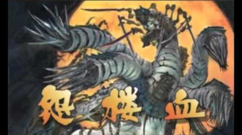 Orochi Battle Theme Kessen Kyōsōkyoku (Battle Rhapsody)