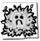 Icon Sad Little Bush