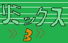 Remix 3 JP