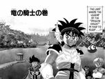 Dragon-quest-dai-no-daiboken-358298