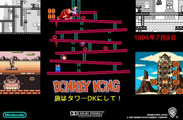File:DK Poster.png