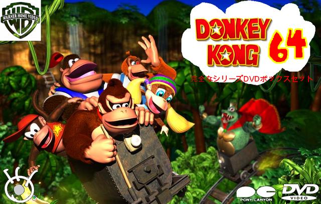 File:DK64 DVD.png