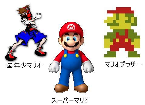 File:最年少マリオ.jpg