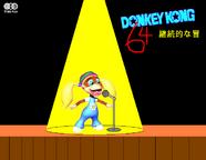 DK 64 title screenshot