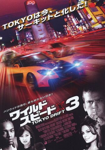 File:Fast and the furious tokyo drift ver2.jpg