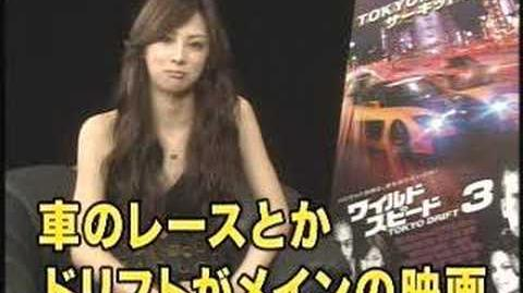 Keiko Kitagawa - FF3 Tokyo Drift Interview Part3