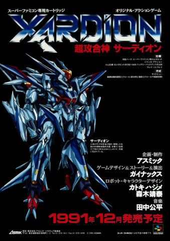 File:Xardion Japanese Cover Remastered.png