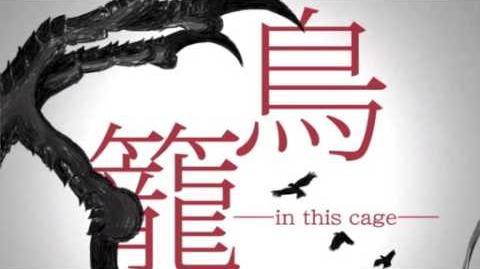 【零~濡鴉ノ巫女~】 天野月 鳥籠 Rough Mix