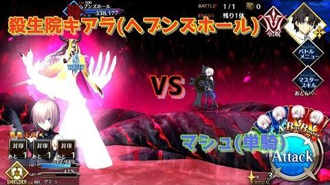 【Fate Grand Order】殺生院キアラ(ヘブンズホール)にマシュ単騎で挑んでみる!