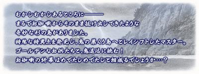 OnigashimaDescription