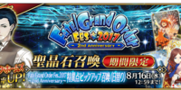 Fate/Grand Order Fes. 2017 ~2nd Anniversary~ Singularity-Based Summoning Campaign