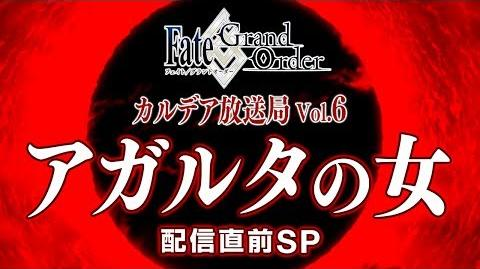Fate Grand Order カルデア放送局Vol