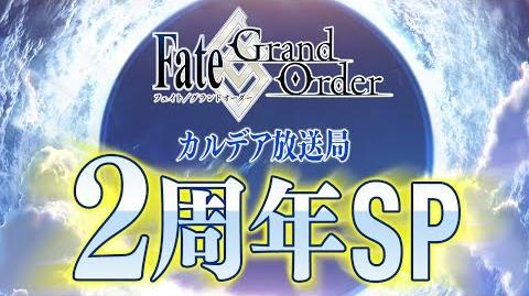 Fate Grand Order カルデア放送局 2周年SP