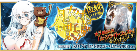 Moon Goddess Event Rerun Banner