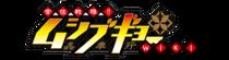 Mushibugyowiki-wordmark