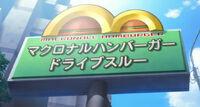 MacRonallHamburger