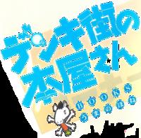 Denki logo