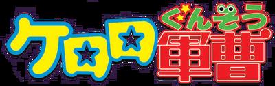A sgt frog logo