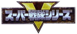 SuperSentai logo