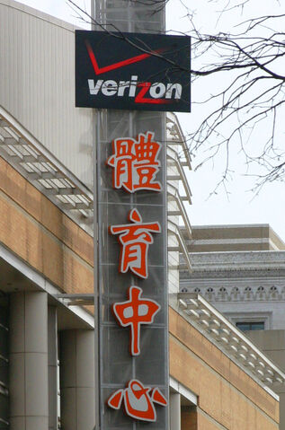 File:Verizon Center Chinatown.jpg