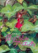 Karigurashi no Arrietty poster
