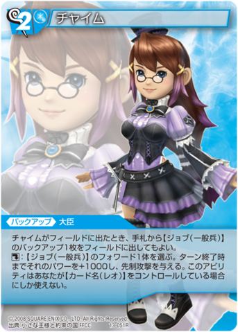 File:Chime2 TCG.png
