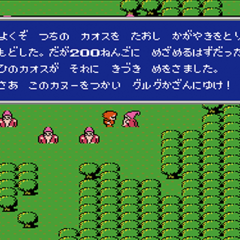 The japanese dungeon image for <i>Mount Gulg</i> in <i><a href=