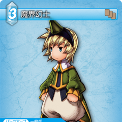 Summoner trading card (Ice).