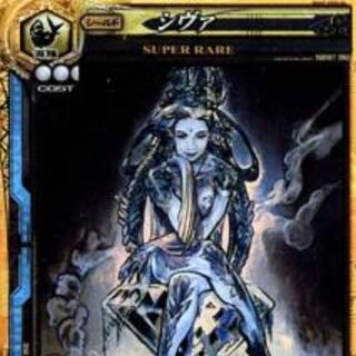 Shiva's card <i>Lord of Vermilion</i>.