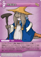 BlackMage NuMou TCG