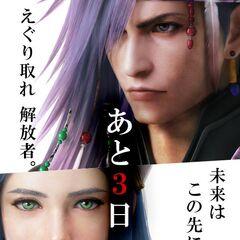 <i>Lightning Returns: Final Fantasy XIII</i> promotional poster.
