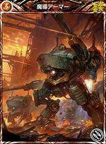 MFF Magitek Armor