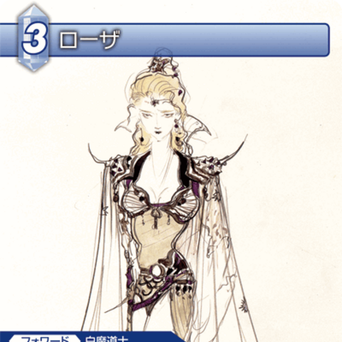 Trading card of Rosa's original artwork.