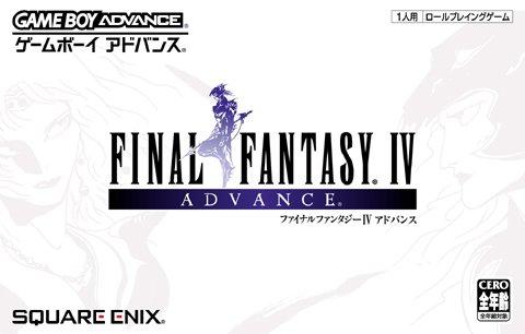 Tập tin:Ff4jadvancebox.jpg