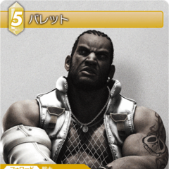Trading card.