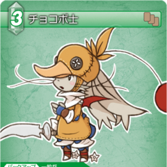 Trading card (Chocobo Knight from <i>Final Fantasy Tactics A2</i>).
