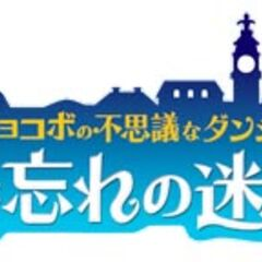 <i>Final Fantasy Fables: Chocobo's Dungeon</i> Japanese Wii logo.