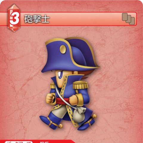 Trading card of Bartz as a Cannoneer.
